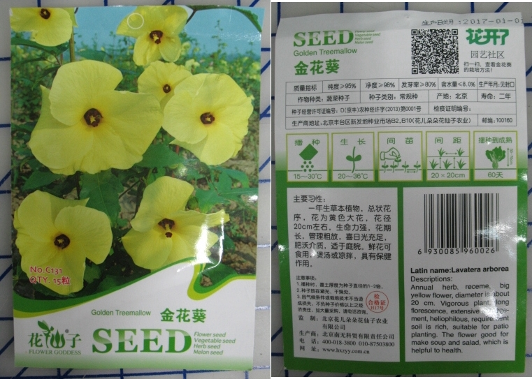 aliexpress-seed-packet